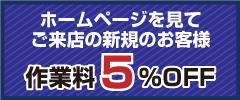 ホームページを見た!で5%OFF!