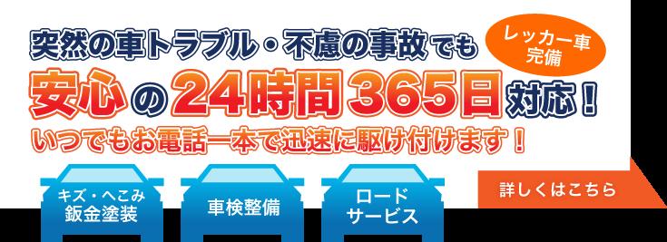 24時間365日ロードサービス